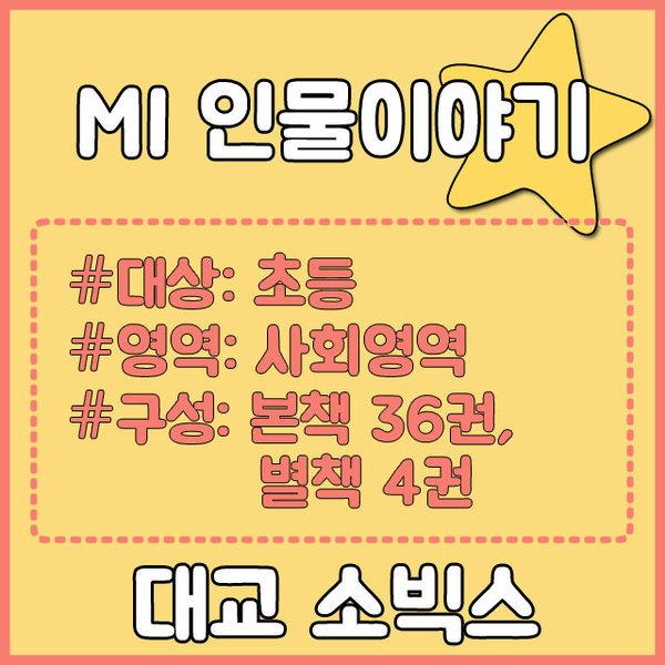 대교소빅스) MI 인물이야기 (본책 60권  별책 1권) / 2017년도 정품새책 / 빠른발송