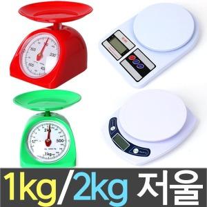 주방저울 전자저울 요리 저울 1kg/2kg 디지털저울