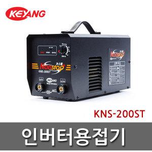 계양 인버터용접기/KNS-200ST/아크용접기/5.3KVA/계