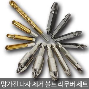 볼트 리무버 반대탭 마모 나사제거 히다리탭 야마