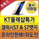 KT공식직영점/갤럭시S7/S7엣지/옥션최저가/최대지원금