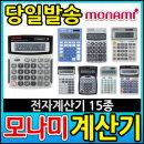 모나미 계산기/전자계산기/전자 계산기/계산/태양열