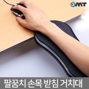 OMT 손목받침대 마우스패드 팔 손목보호대 OMP-ARM