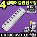 ipTIME UH308 8포트 USB3.0 허브 유전원 고속충전겸용