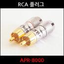 오디오플러스 커넥터 RCA 플러그 APR-8000 (1EA)