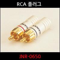 오디오플러스 커넥터/RCA 플러그 JNR-0650 (1EA)