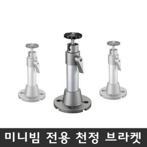 LG 미니빔프로젝터 천장 브라켓 PW800/PW700/PW600G