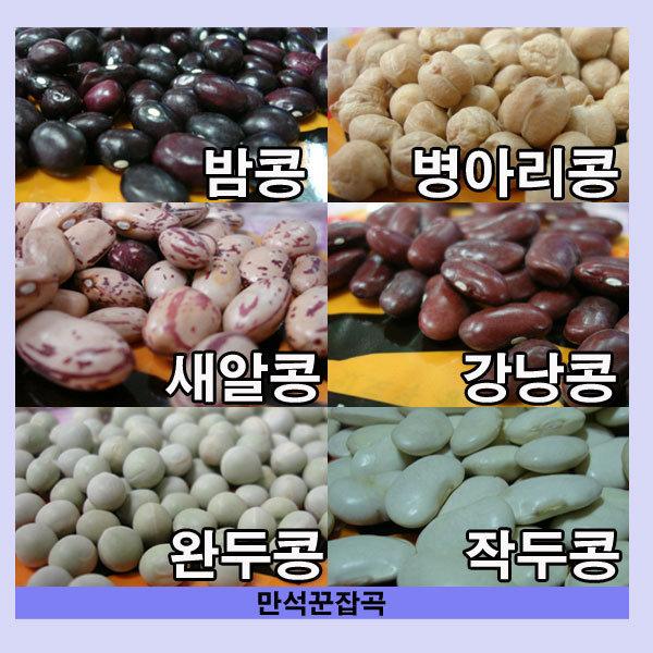 완두콩/밤콩/새알콩 /강낭콩/흰강낭콩/1kg / 만석꾼