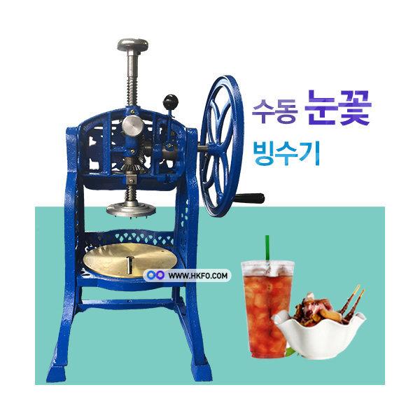 통얼음용 수동빙삭기/얼음가는기계/빙삭기/팥빙수기계