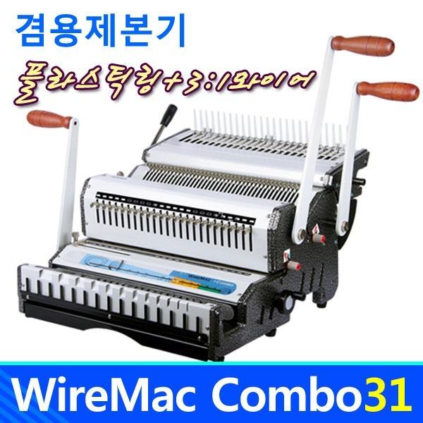 겸용제본기(플라스틱링+3:1와이어) WireMac Combo31