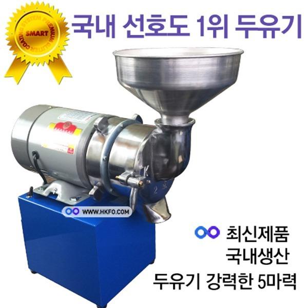 두유기 강력한 5마력삼상/두부제조기/두유기/콩물기계