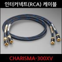 오디오플러스 카 오디오 인터커넥트 CHARISMA-300XV