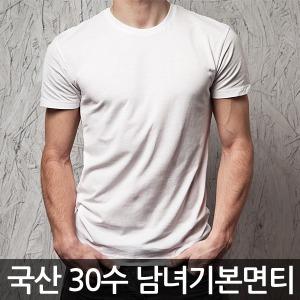 2+1증정 국산 반팔 긴팔 흰색면티 라운드 기본티셔츠