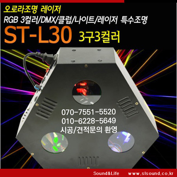 ST-L30 3구3컬러 레이저 클럽 나이트 스피닝 노래방