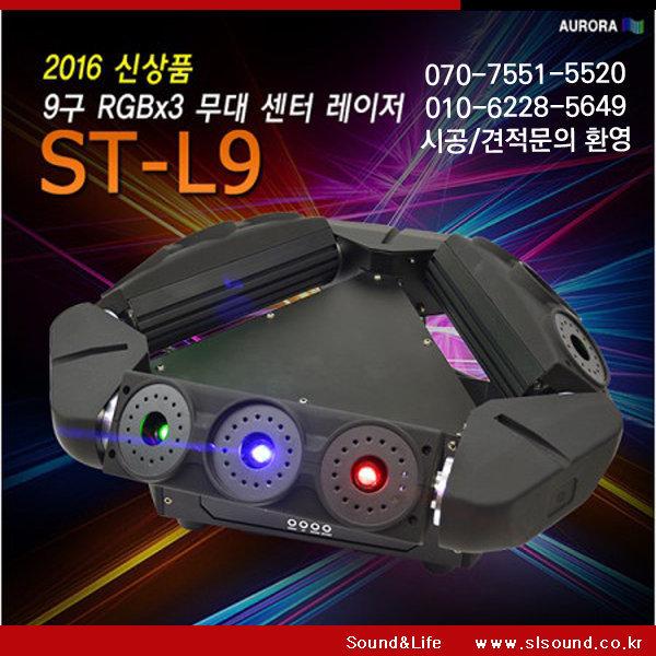 ST-L9 레이져 스파이더무빙 9구 3컬러 클럽 센터조명