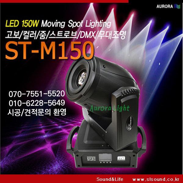 ST-M150 LED150W 무빙 회전고보 클럽 나이트 웨딩홀