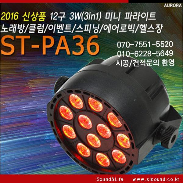 ST-PA36 LED 파라이트 36W RGB 클럽 헬스장 스피닝룸