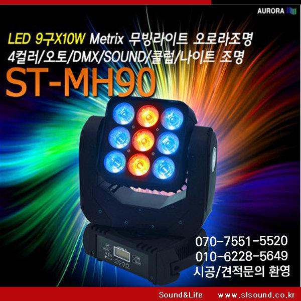 ST-MH90 LED 90W 4컬러 메트릭스 무빙라이트 무대조명