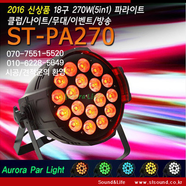 ST-PA270 LED파라이트 270W RGBWA 클럽 무대 스피닝