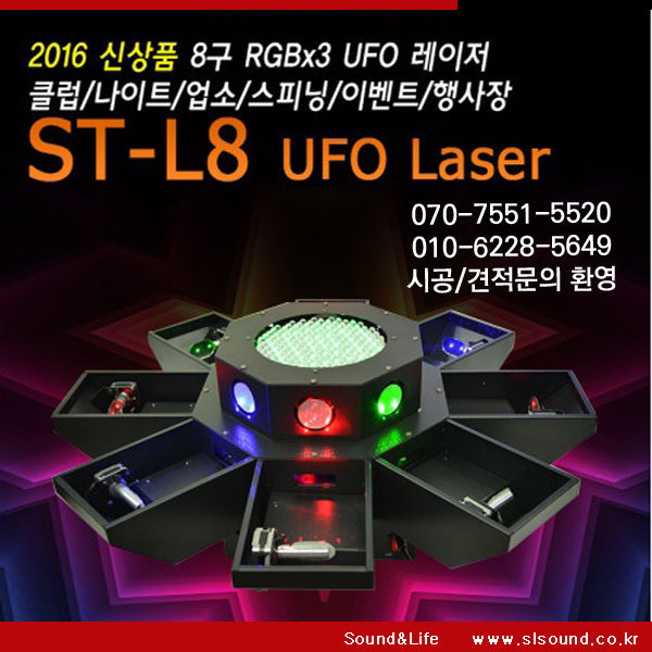 ST-L8UFO UFO레이져 특수조명 16라인 3컬러 LED레이저