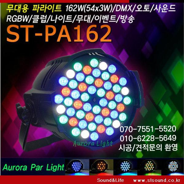 ST-PA162 LED파라이트 162W RGBW 교회 무대 클럽조명