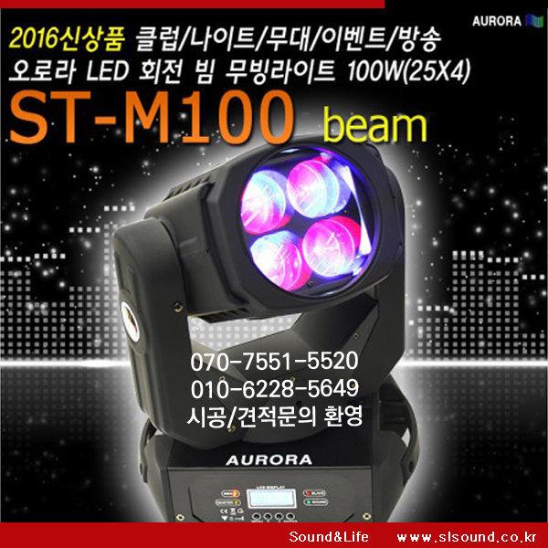 ST-M100 LED빔 플라잉 무빙라이트 DMX 특수조명 무대