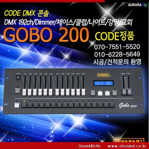GOBO200 192채널 CODE 정품 DMX 조명콘솔 클럽 무대