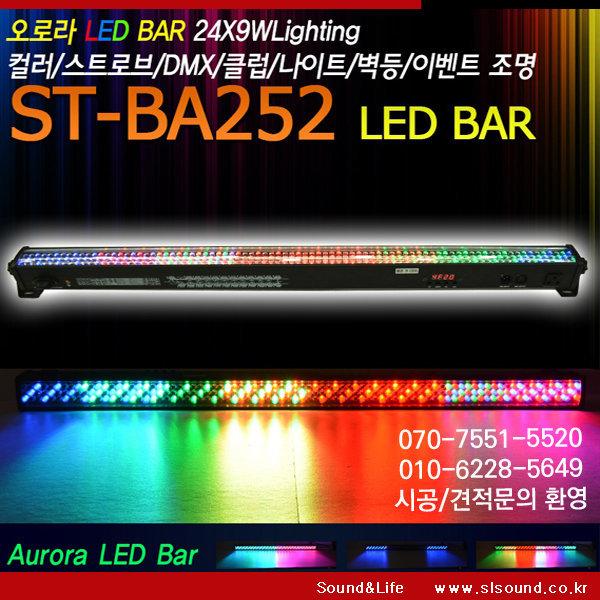 ST-BA252 고광도LED바 벽LED 실내조명 감성주점조명