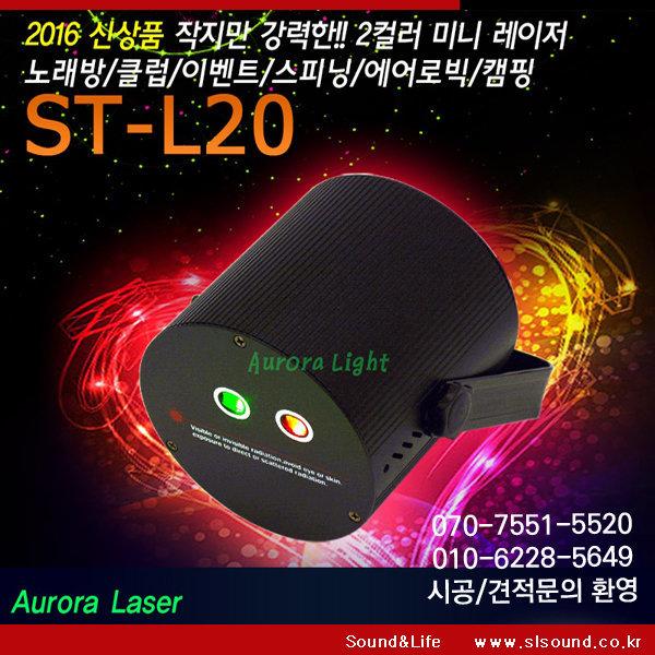 ST-L20 2컬러 미니레이저 다용도조명 특수조명 노래방