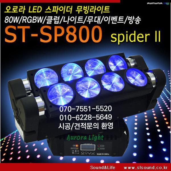 ST-SP800 LED 80W 스파이더 무빙라이트 클럽조명