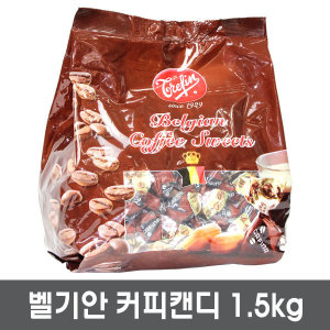벨기에 커피캔디 1.5kg 벨지안 사탕 카피나 벨기안
