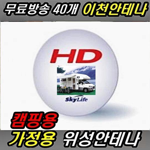 무료 위성 TV 안테나 수신기 셋톱박스 디지털 UHD DMB