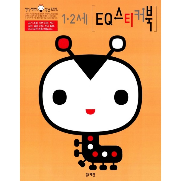 1-2세 EQ 스티커북 -생각씽씽 상상톡톡톡