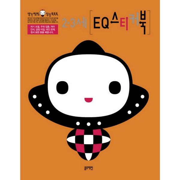 2-3세 EQ 스티커북 -생각씽씽 상상톡톡톡