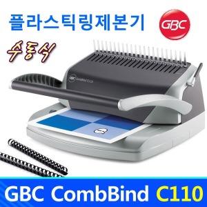 링제본기 GBC CombBind C110/수동식 플라스틱링제본기
