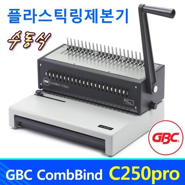 링제본기 GBC CombBind C250pro / 수동식