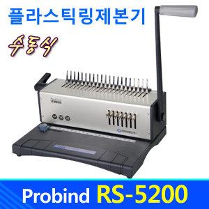 링제본기 Probind RS-5200 / 수동식 플라스틱링제본기