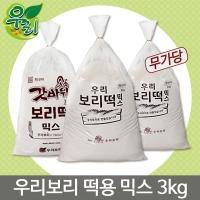 보리가루3kg 보리떡 보리빵 보리떡가루 떡케익 떡재료