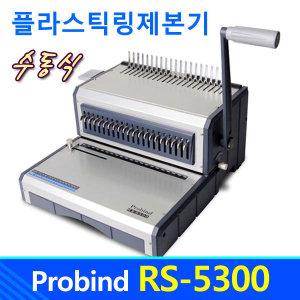 링제본기 Probind RS-5300 / 수동식 플라스틱링제본기