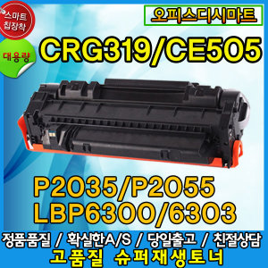 캐논 CRG-319/LBP251DWZ LBP253XZ MF515DWZ