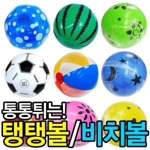 비치볼/탱탱볼/공놀이/물놀이/장난감/에어볼/풀공