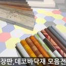 육각칼라바닥재/접착식데코타일/바닥시트지/바닥재