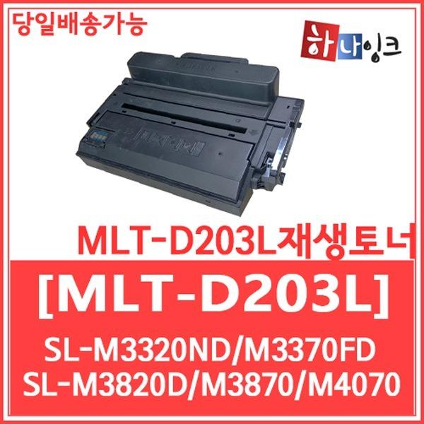 삼성 재생토너 MLT-D203L 완제품