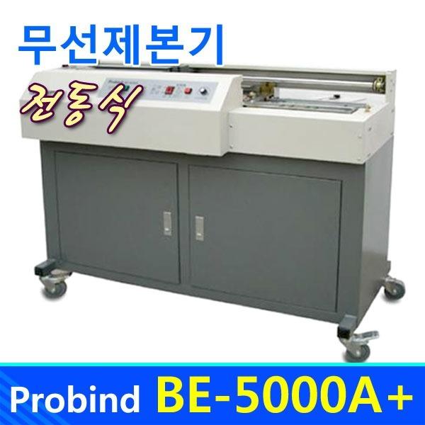 무선제본기 Probind BE-5000A+ / 로토리방식 콤프레셔