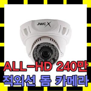 ALL-HD JWC-X3D-N 실내용 240만화소 적외선 돔 카메라