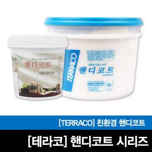 테라코제품/핸디코트시리즈/핸디코트/친환경/벽체마감