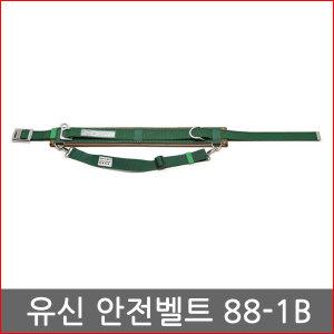 안전로프 안전벨트 유신 YSA88-1 주상안전대 YS88-1B