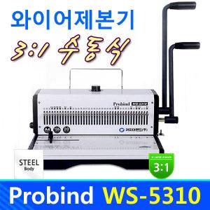 와이어제본기(3:1) Probind WS-5310 / 수동식
