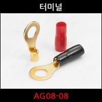 카 오디오 24K Gold Plated Ring Terminal AG08-08