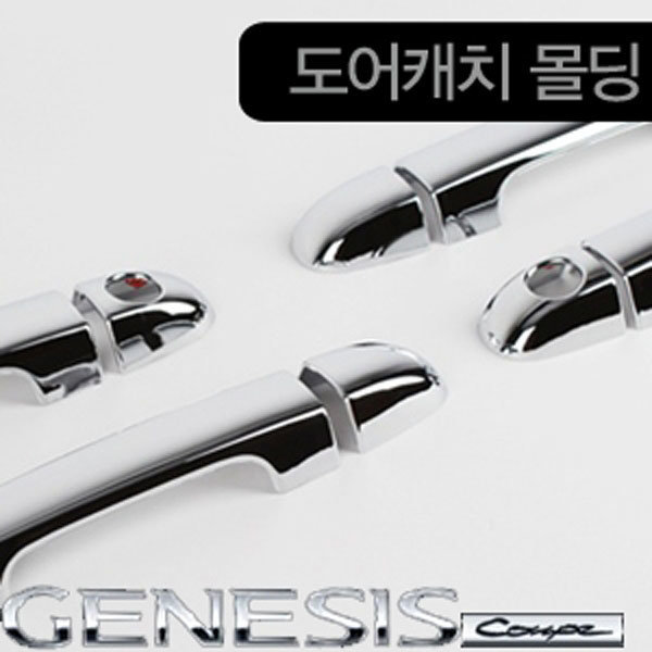 경동 제네시스쿠페 도어캐치몰딩 K-460